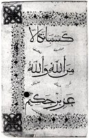 Page from a Koran in muhaqqaq