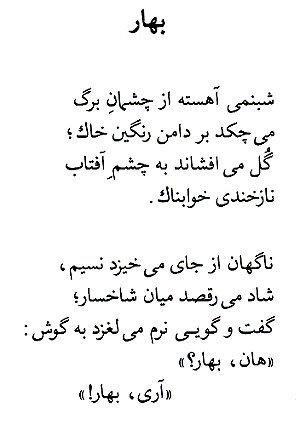 Persian Poetry by Mahmud Kianush: Simple and Sad